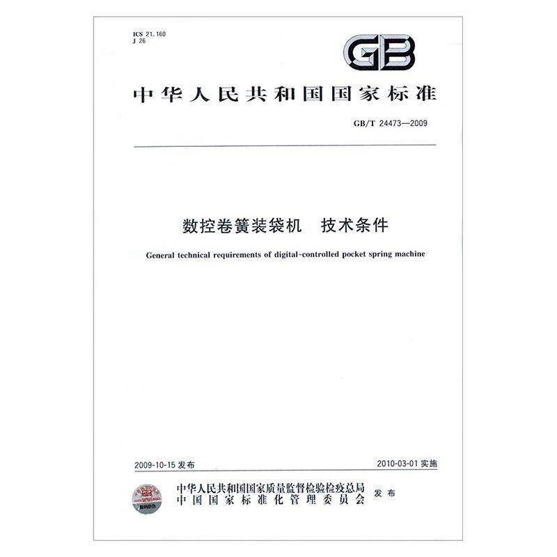 Yuantian mantiene cuatro estándares nacionales