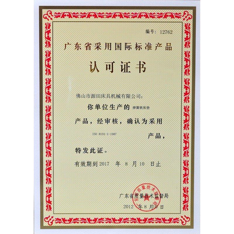软弹簧床垫认证证书