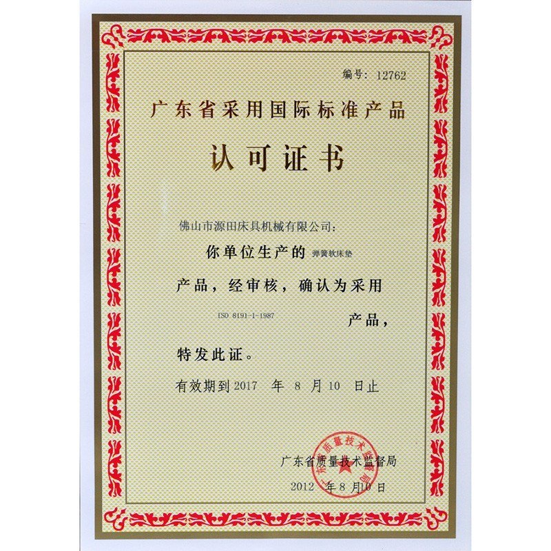 Certificate of accreditation for Soft Spring Mattress