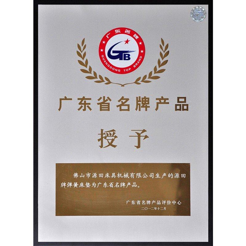 广东名牌产品床垫