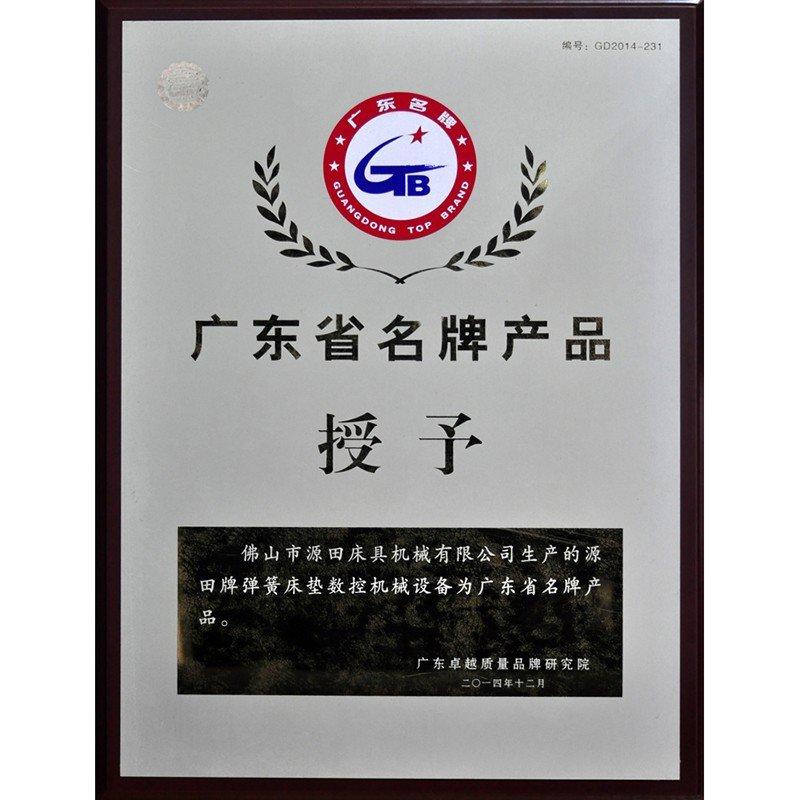 广东名牌产品机械