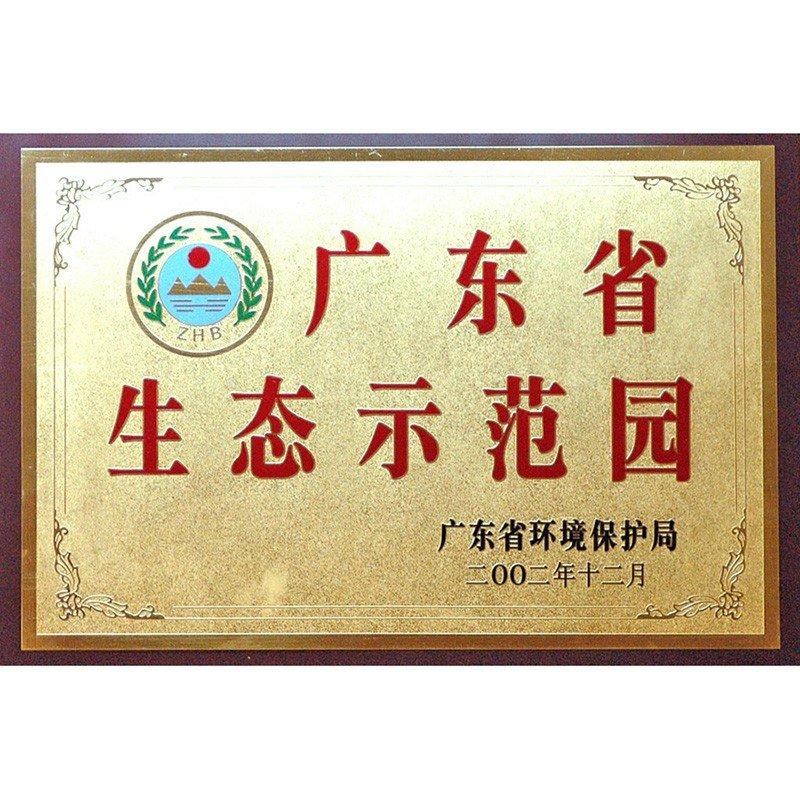 广东省生态示范园区