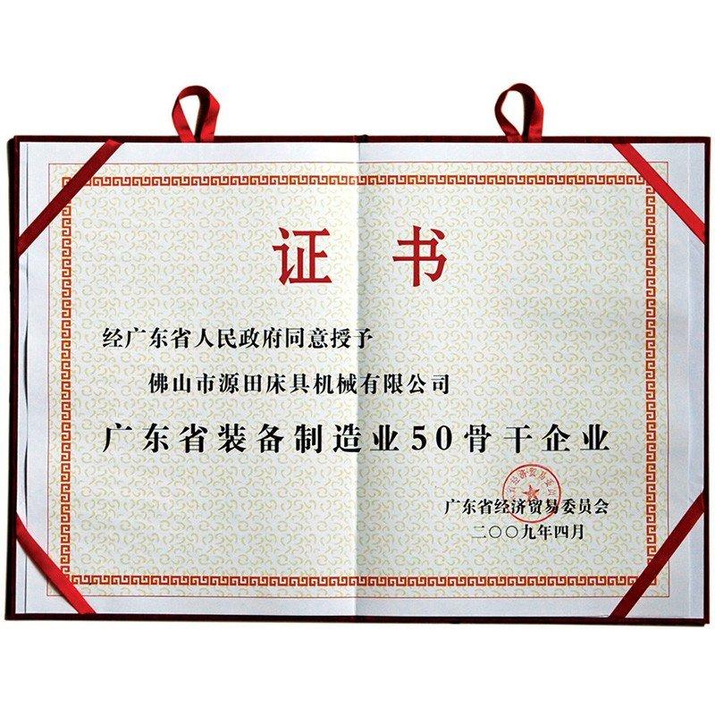 广东装备制造业50强企业