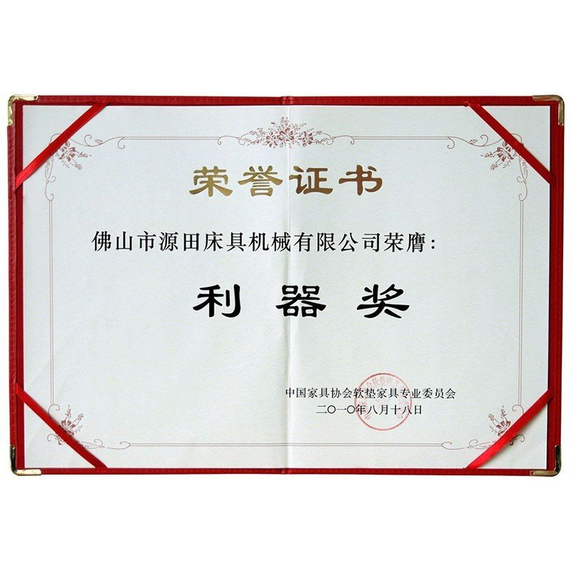 High Efficiency Machinery Award