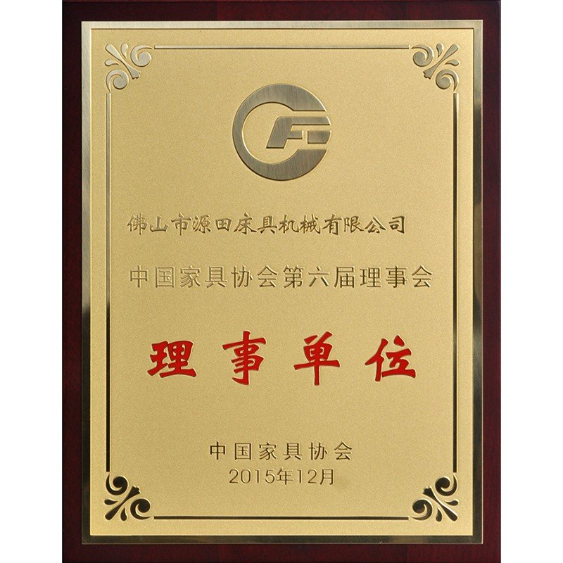 The Sixth Council of China furniture Association Member