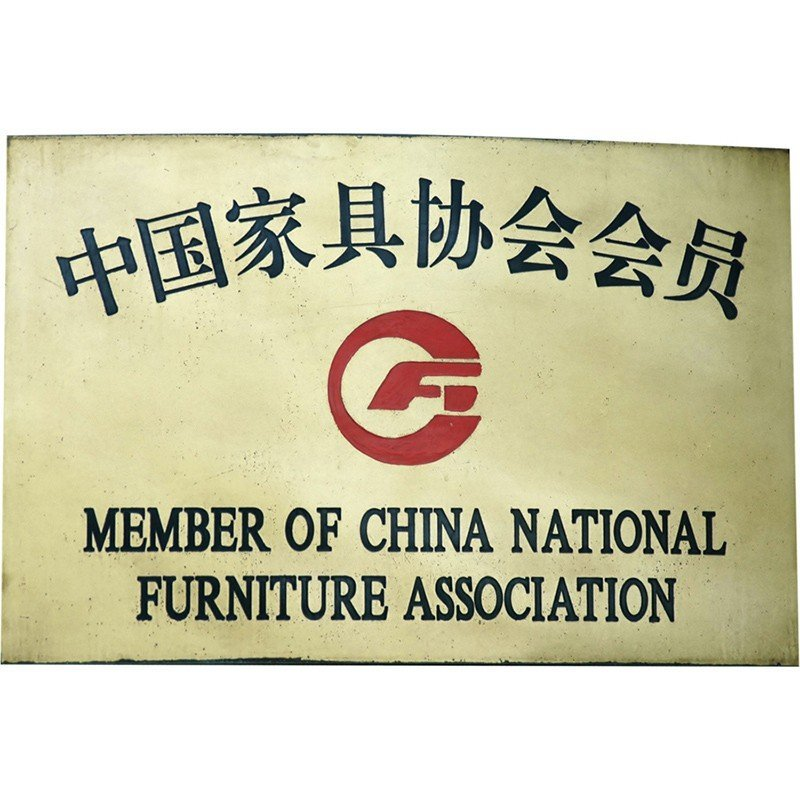 MEMBER OF CHINA NATIONAL FURNITURE ASSOCIATION