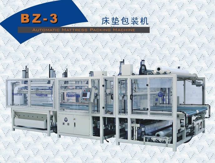 BZ-3床垫包装机