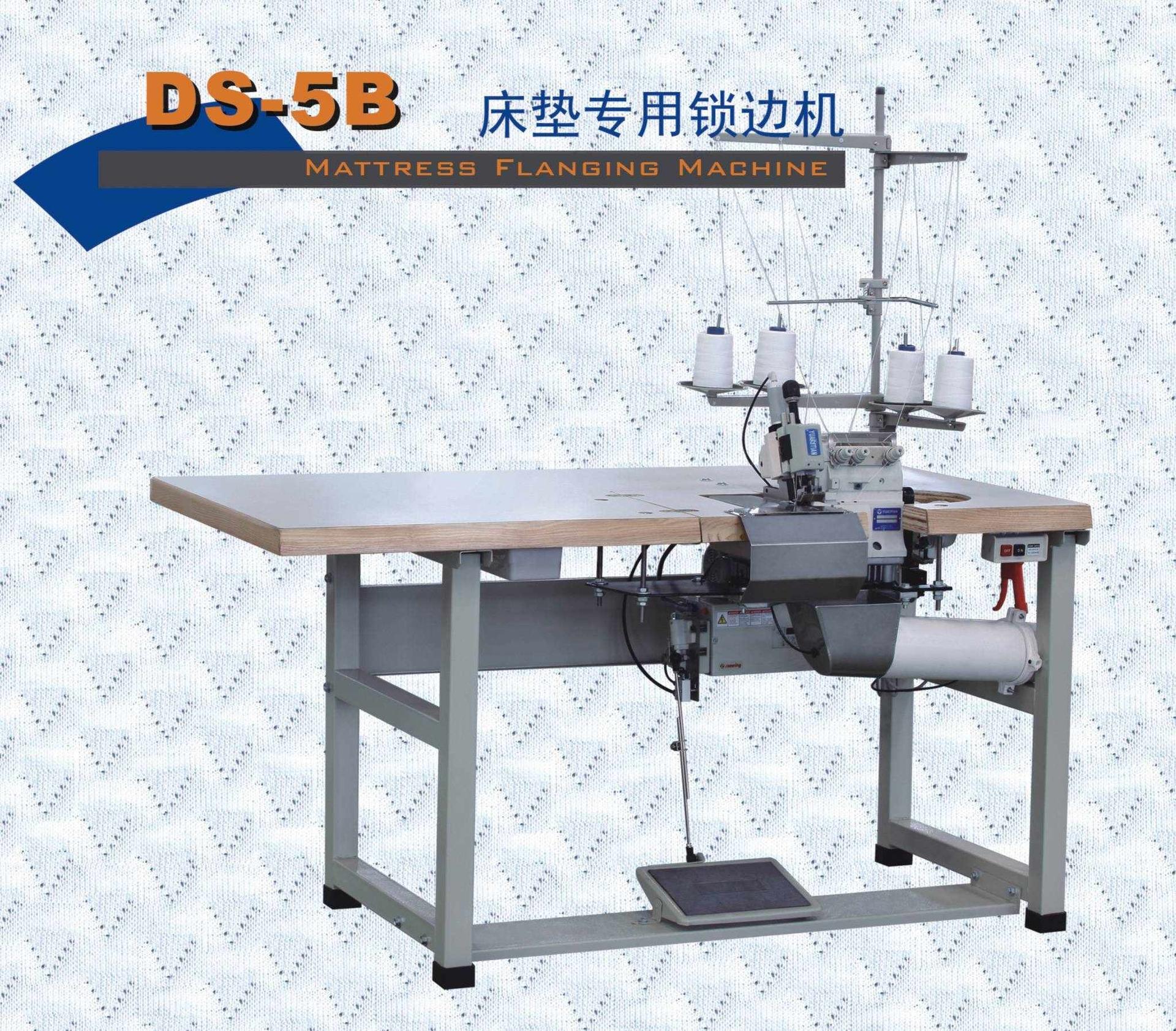 DS-5B床垫专用锁边机