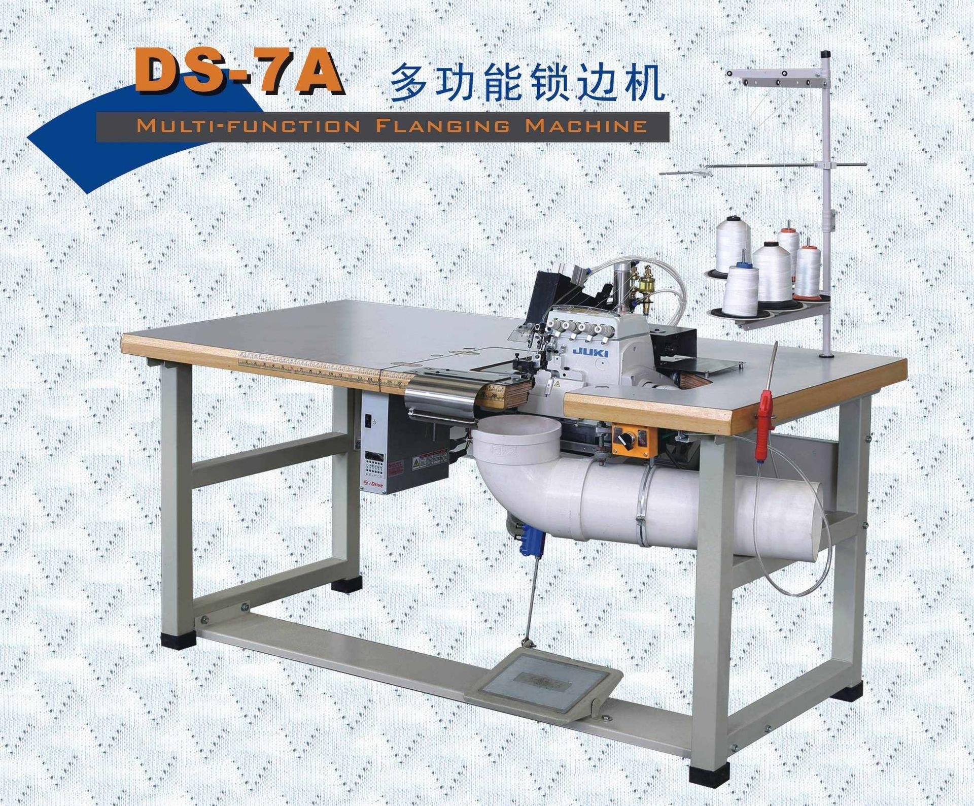DS-7A多功能锁边机
