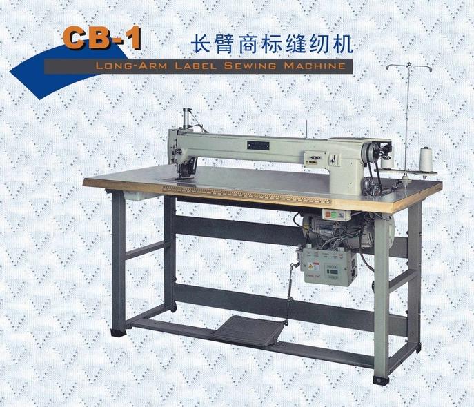 CB-1长臂商标缝纫机